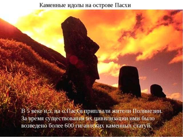 Каменные идолы на острове Пасхи В 5 веке н.э. на о.Пасхи приплыли жители Поли...
