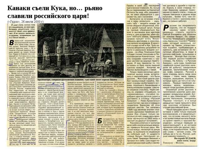 Канаки съели Кука, но… рьяно славили российского царя! («Гудок», 26 июля 200...