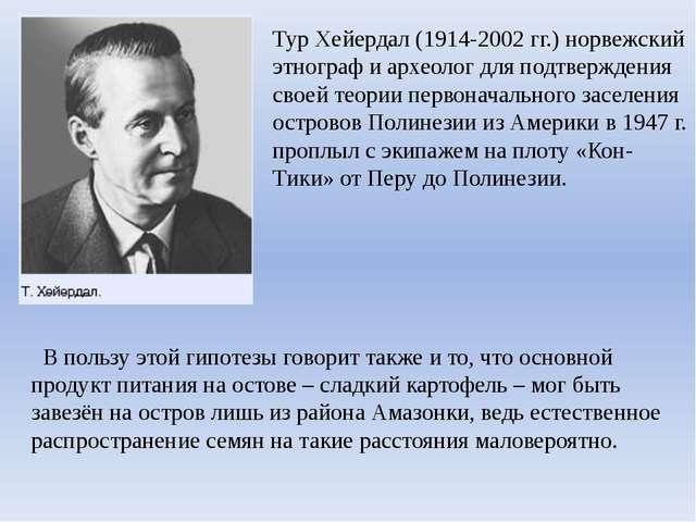 Тур Хейердал (1914-2002 гг.) норвежский этнограф и археолог для подтверждения...