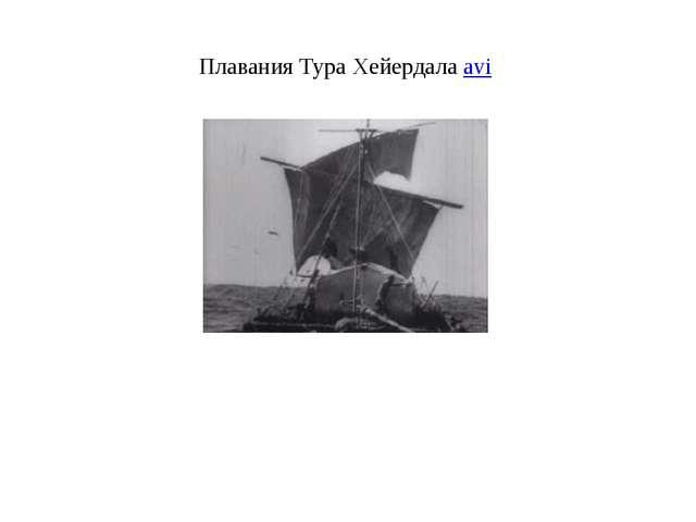 Плавания Тура Хейердала avi