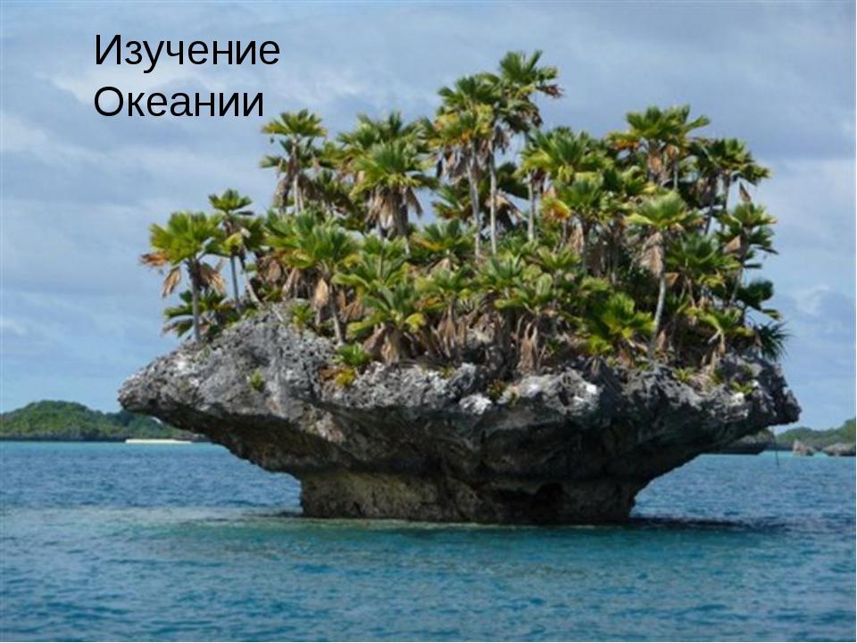 Изучение Океании