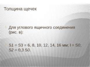 Толщина щечек Для углового ящичного соединения (рис. в): S1 = S3 = 6, 8, 10,