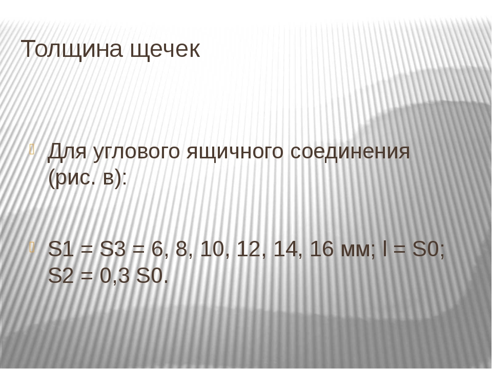 Толщина щечек Для углового ящичного соединения (рис. в): S1 = S3 = 6, 8, 10,...