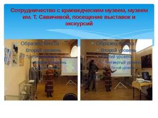 Сотрудничество с краеведческим музеем, музеем им. Т. Савичевой, посещение выс