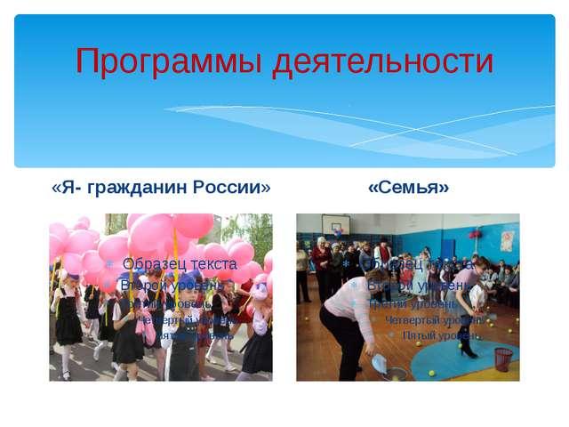 Программы деятельности «Я- гражданин России» «Семья»