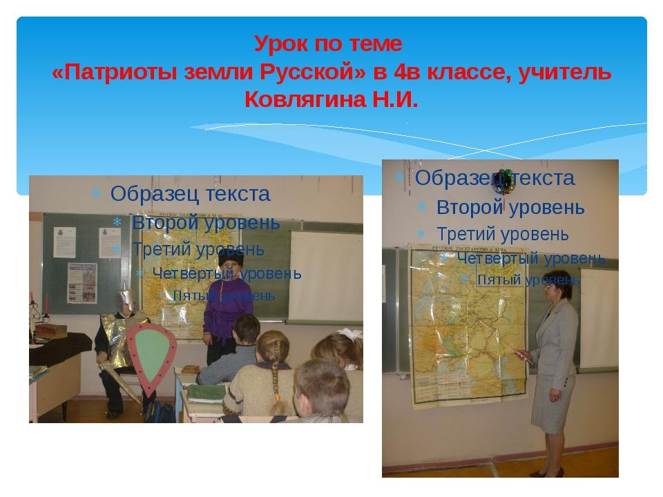 Урок по теме «Патриоты земли Русской» в 4в классе, учитель Ковлягина Н.И.