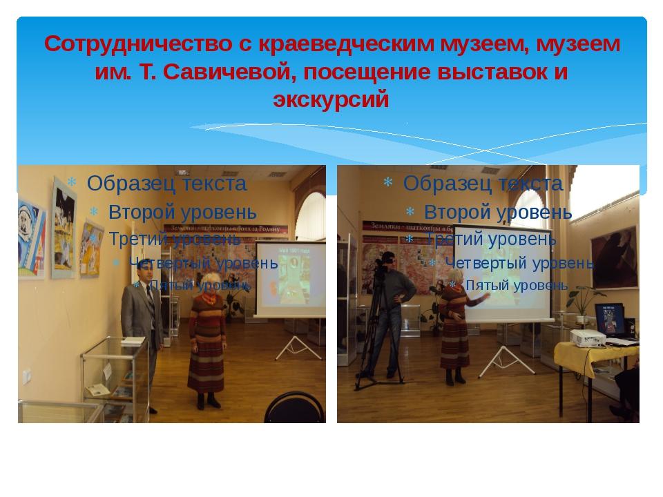Сотрудничество с краеведческим музеем, музеем им. Т. Савичевой, посещение выс...