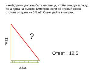 Какой длины должна быть лестница, чтобы она достала до окна дома на высоте 12