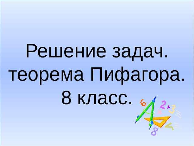 Решение задач. теорема Пифагора. 8 класс.