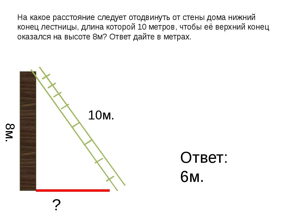 На какое расстояние следует отодвинуть от стены дома нижний конец лестницы, д...