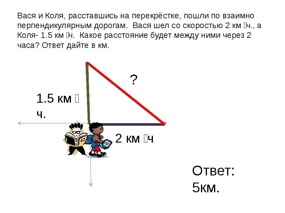 Вася и Коля, расставшись на перекрёстке, пошли по взаимно перпендикулярным до...