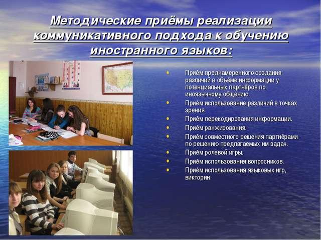 Методические приёмы реализации коммуникативного подхода к обучению иностранно...