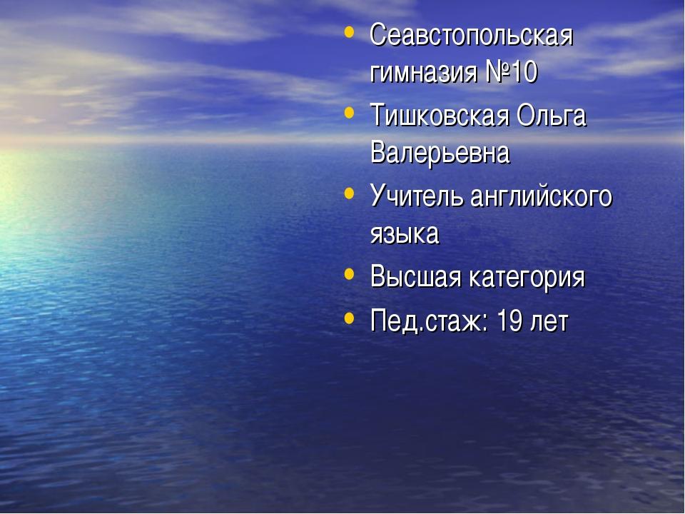 Сеавстопольская гимназия №10 Тишковская Ольга Валерьевна Учитель английского...