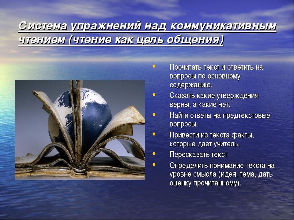 Система упражнений над коммуникативным чтением (чтение как цель общения) Проч...