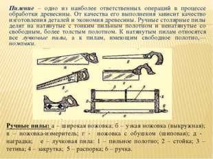 Пиление – одно из наиболее ответственных операций в процессе обработки древес