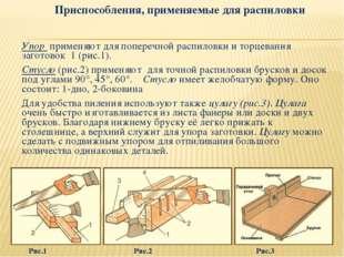 Упор применяют для поперечной распиловки и торцевания заготовок 1 (рис.1). Ст