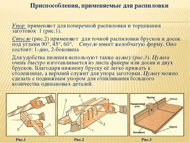 Упор применяют для поперечной распиловки и торцевания заготовок 1 (рис.1). Ст...