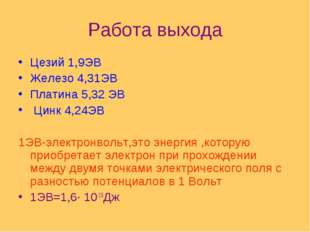 Работа выхода Цезий 1,9ЭВ Железо 4,31ЭВ Платина 5,32 ЭВ Цинк 4,24ЭВ 1ЭВ-элект