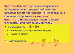 Гипотеза Планка: процессы излучения и поглощения электромагнитной энергии наг