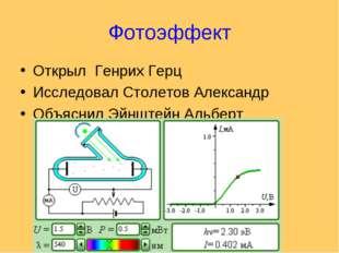 Фотоэффект Открыл Генрих Герц Исследовал Столетов Александр Объяснил Эйнштейн