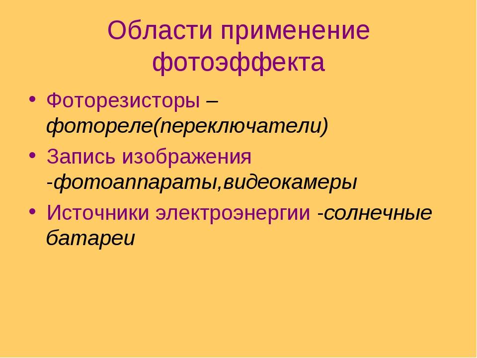 Области применение фотоэффекта Фоторезисторы – фотореле(переключатели) Запись...