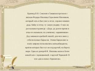 Краевед В.В. Соколов в Тамани встретился с внуком Федора Мисника Герасимом Ми