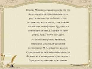 Герасим Мисник рассказал краеведу, что его мать в ссорах с отцом вспоминала г