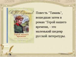 """Повесть """"Тамань"""", вошедшая затем в роман """"Герой нашего времени, - это маленьк"""