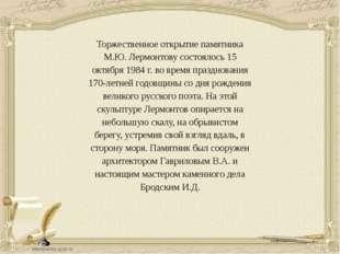 Торжественное открытие памятника М.Ю. Лермонтову состоялось 15 октября 1984 г