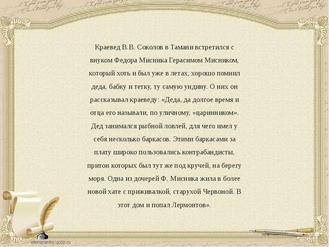 Краевед В.В. Соколов в Тамани встретился с внуком Федора Мисника Герасимом Ми...