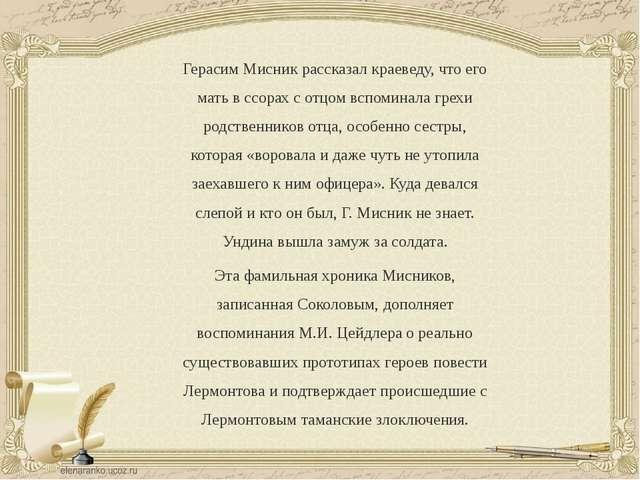Герасим Мисник рассказал краеведу, что его мать в ссорах с отцом вспоминала г...