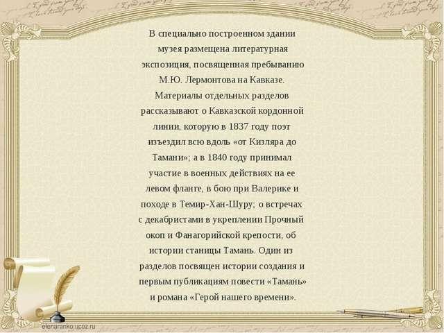 В специально построенном здании музея размещена литературная экспозиция, посв...