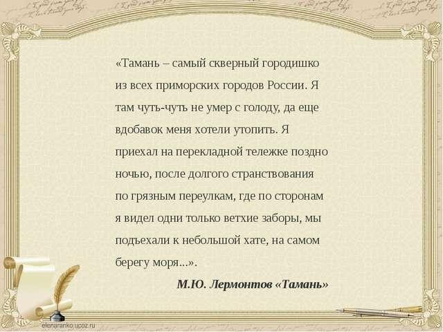 «Тамань – самый скверный городишко из всех приморских городов России. Я там ч...