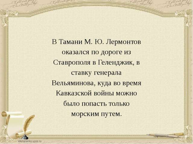 В Тамани М. Ю. Лермонтов оказался по дороге из Ставрополя в Геленджик, в став...