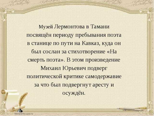 Музей Лермонтова в Тамани посвящён периоду пребывания поэта в станице по пути...