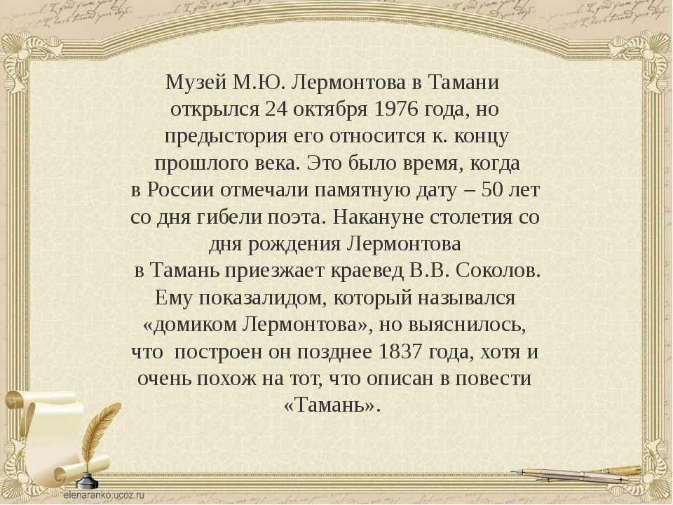 Музей М.Ю. Лермонтова в Тамани открылся 24 октября 1976 года, но предыстория...