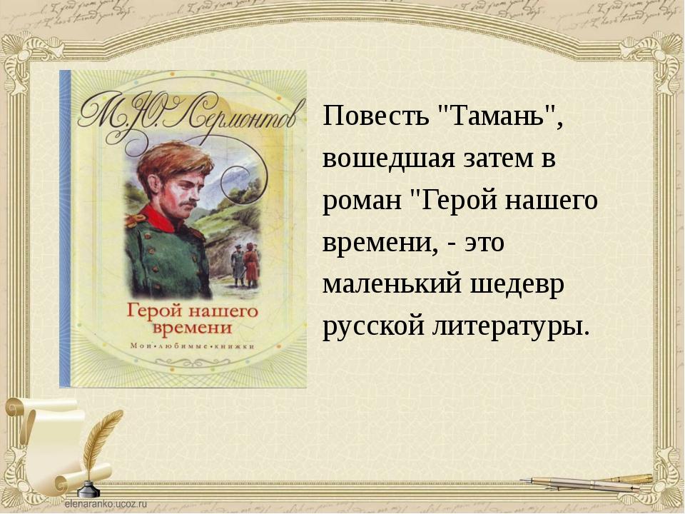 """Повесть """"Тамань"""", вошедшая затем в роман """"Герой нашего времени, - это маленьк..."""