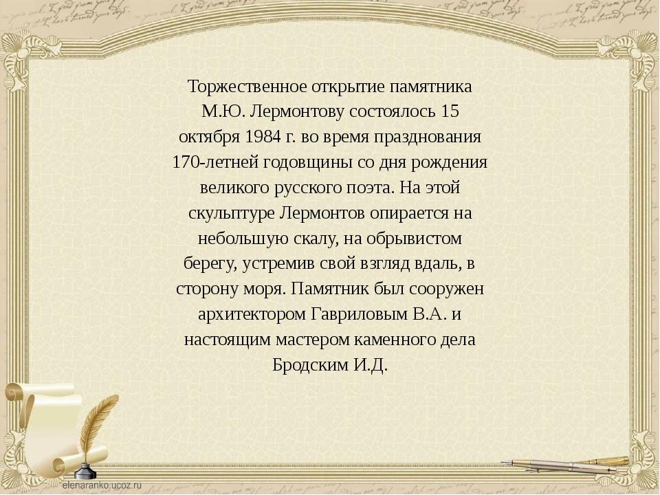 Торжественное открытие памятника М.Ю. Лермонтову состоялось 15 октября 1984 г...
