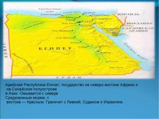 Арабская Республика Египет, государство на северо-востоке Африки и на Синайск