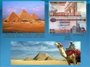 Денежная единица — египетский фунт (гинея). Пирамиды Гизы – самые величествен