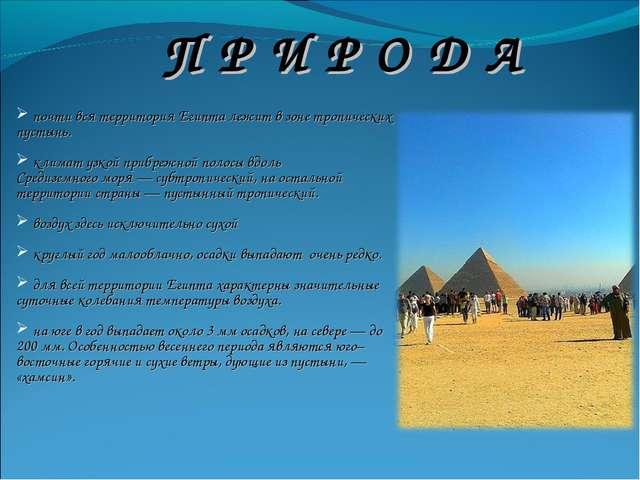 почти вся территория Египта лежит в зоне тропических пустынь. климат узкой п...