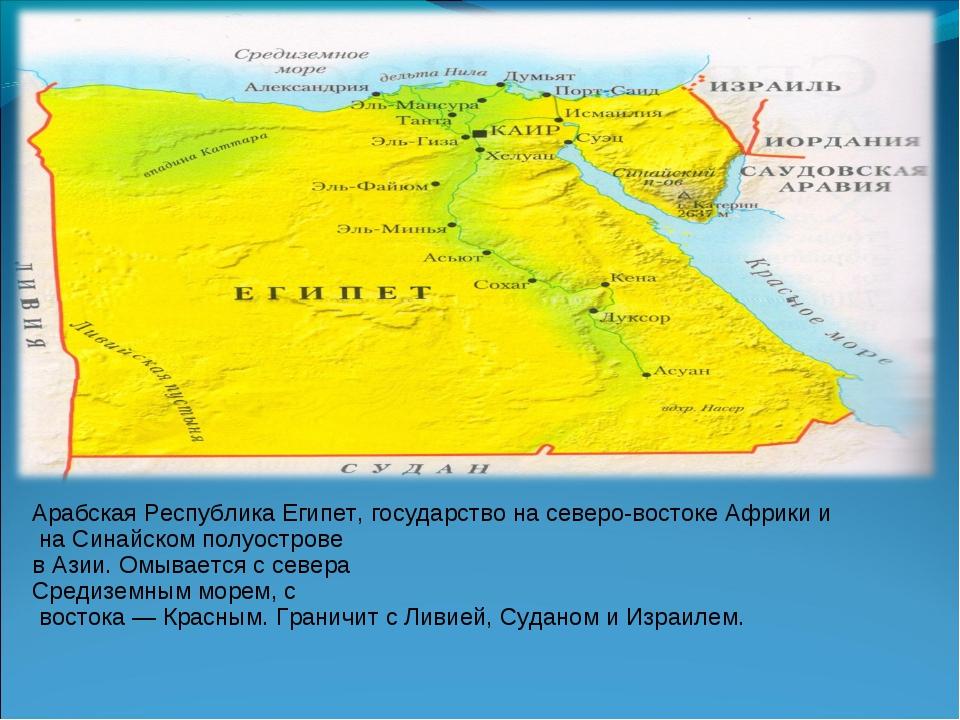 Арабская Республика Египет, государство на северо-востоке Африки и на Синайск...