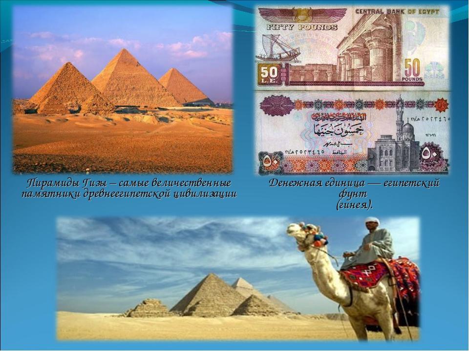 Денежная единица — египетский фунт (гинея). Пирамиды Гизы – самые величествен...
