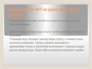 Использование ИКТ на уроке физической культуры Физкультура в режиме онлайн по