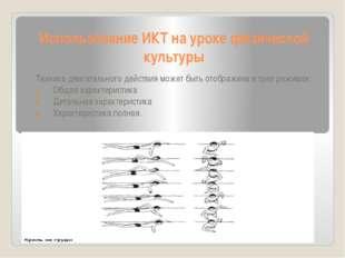 Использование ИКТ на уроке физической культуры Техника двигательного действия