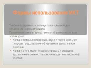 Формы использования ИКТ Учебные программы: используются в основном для объясн