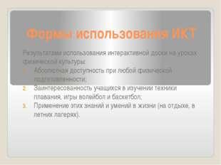 Формы использования ИКТ Результатами использования интерактивной доски на уро