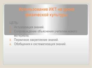 Использование ИКТ на уроке физической культуры ЦЕЛЬ: Актуализация знаний. Соп