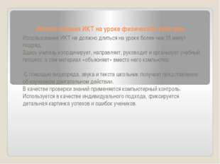 Использования ИКТ на уроке физической культуры Использование ИКТ не должно дл