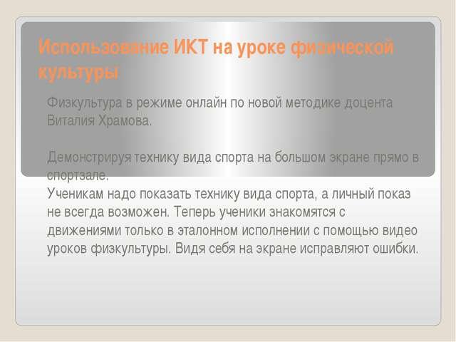 Использование ИКТ на уроке физической культуры Физкультура в режиме онлайн по...